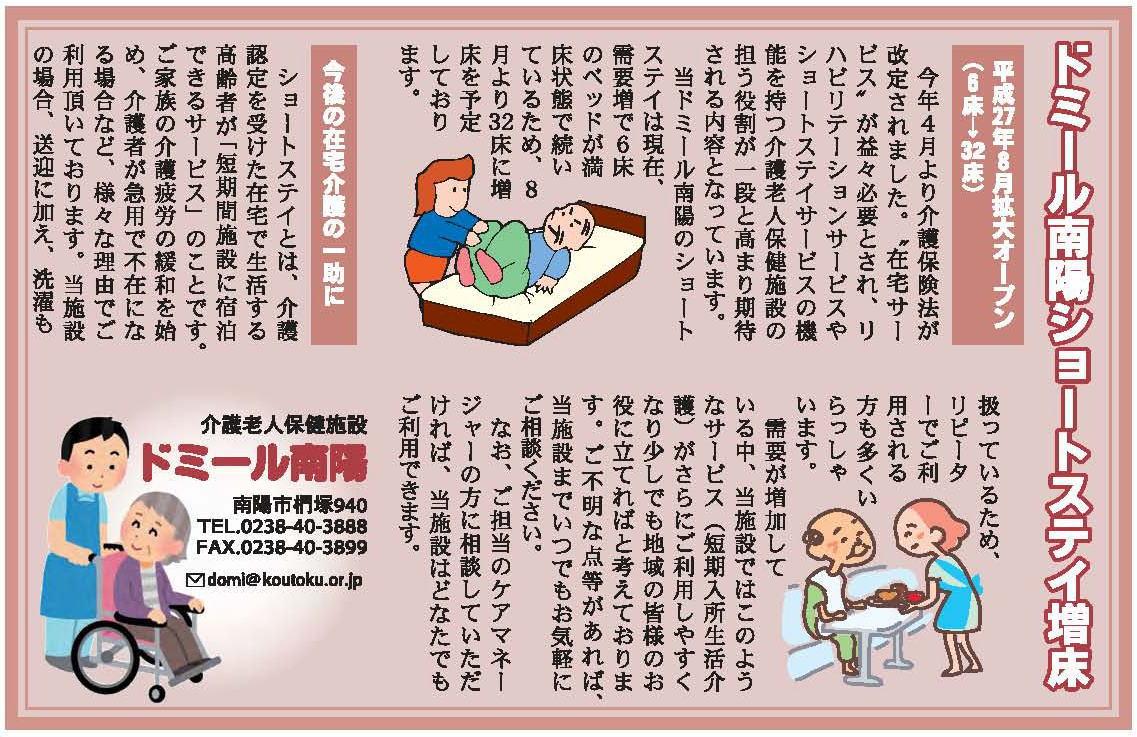 広報誌内ショートステイ記事